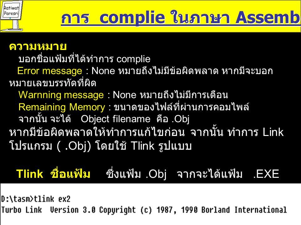 การ complie ในภาษา Assembly