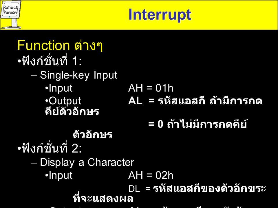 Interrupt Function ต่างๆ ฟังก์ชั่นที่ 1: ฟังก์ชั่นที่ 2: