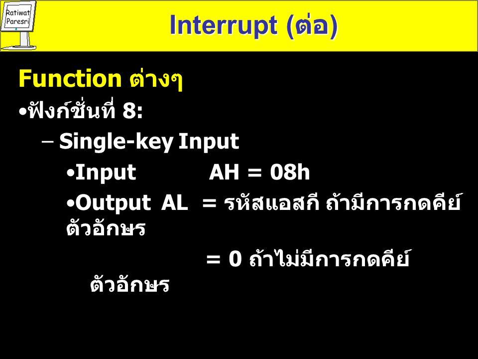 Interrupt (ต่อ) Function ต่างๆ ฟังก์ชั่นที่ 8: Single-key Input