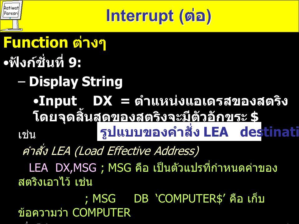 Interrupt (ต่อ) Function ต่างๆ ฟังก์ชั่นที่ 9: Display String