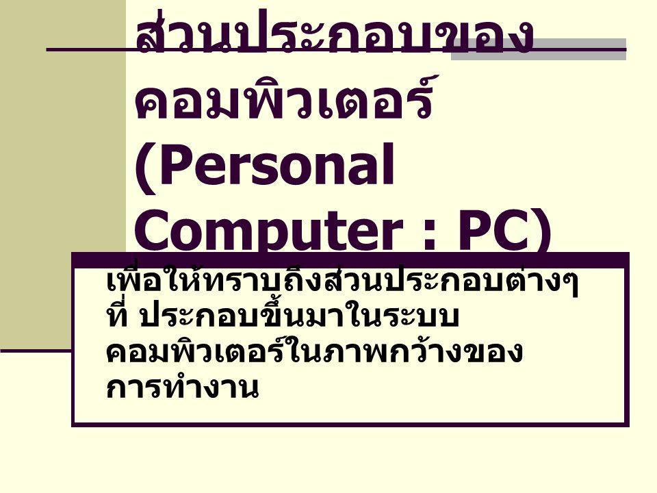 ส่วนประกอบของคอมพิวเตอร์ (Personal Computer : PC)