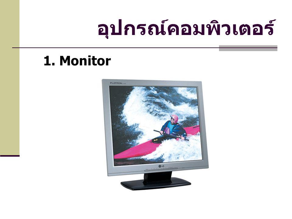 อุปกรณ์คอมพิวเตอร์ 1. Monitor