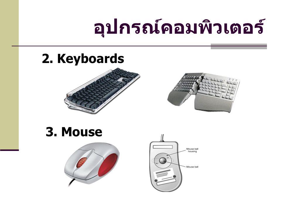 อุปกรณ์คอมพิวเตอร์ 2. Keyboards 3. Mouse