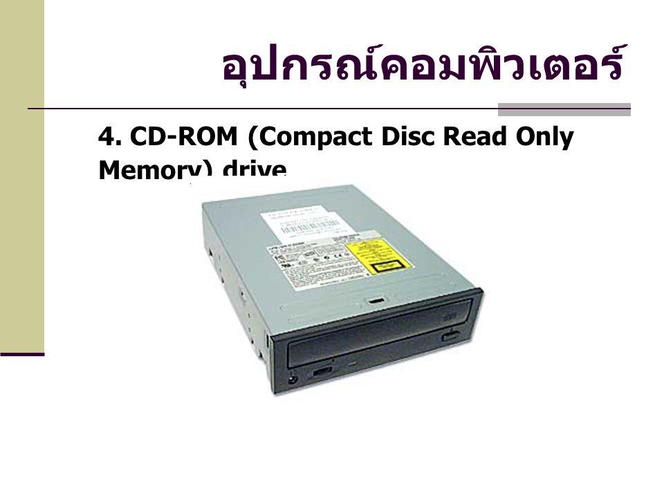 อุปกรณ์คอมพิวเตอร์ 4. CD-ROM (Compact Disc Read Only Memory) drive