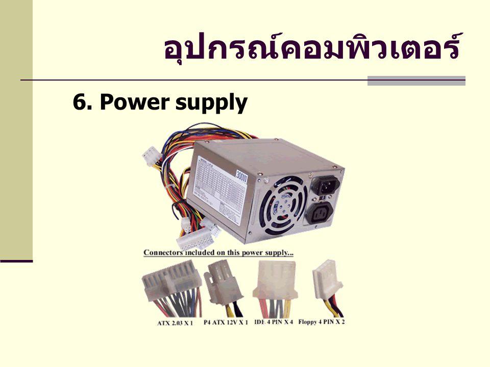 อุปกรณ์คอมพิวเตอร์ 6. Power supply