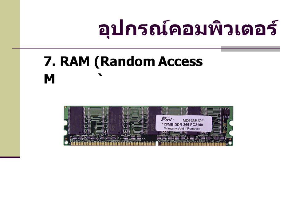 อุปกรณ์คอมพิวเตอร์ 7. RAM (Random Access Memory)