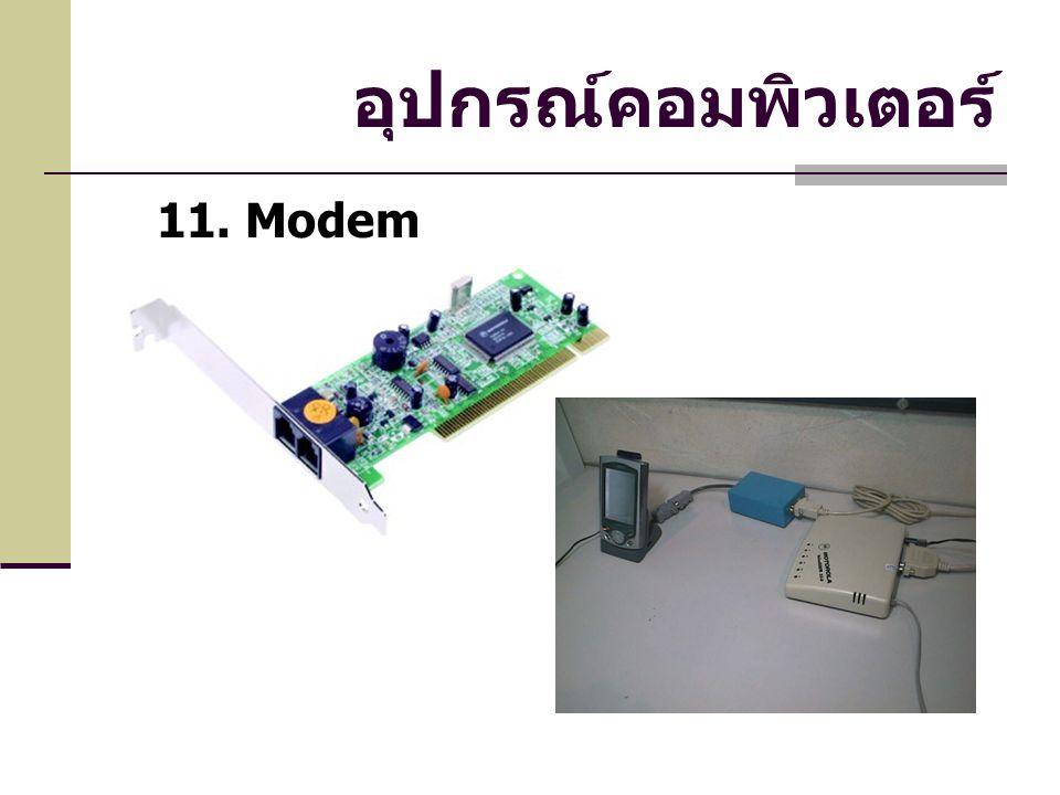 อุปกรณ์คอมพิวเตอร์ 11. Modem