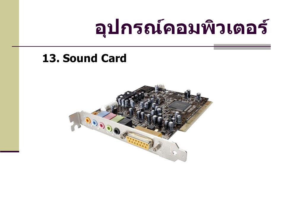 อุปกรณ์คอมพิวเตอร์ 13. Sound Card