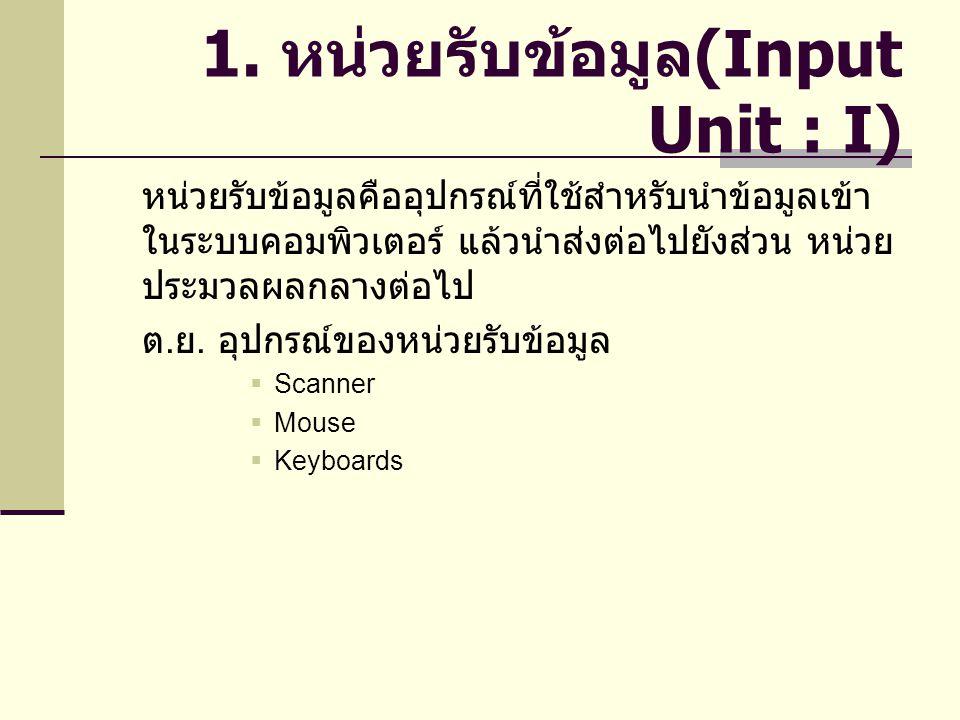 1. หน่วยรับข้อมูล(Input Unit : I)