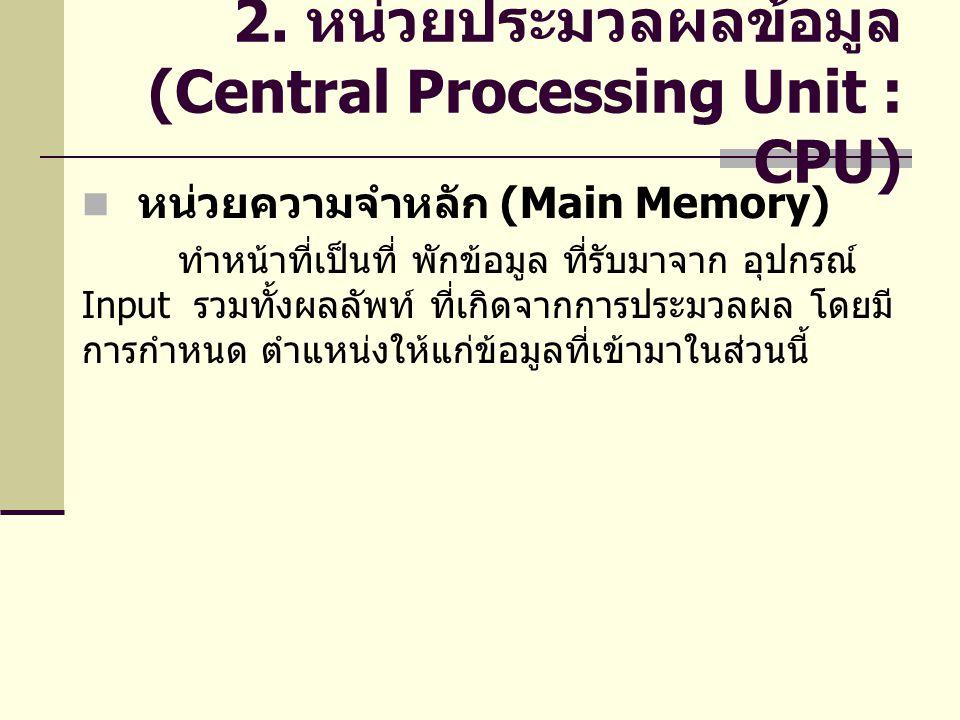 2. หน่วยประมวลผลข้อมูล(Central Processing Unit : CPU)