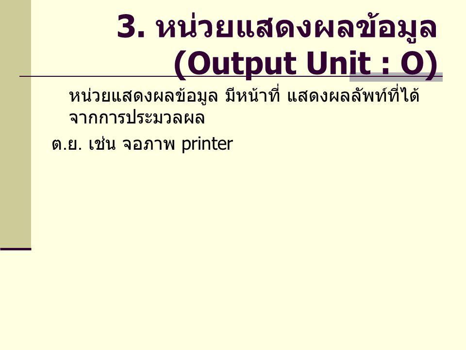 3. หน่วยแสดงผลข้อมูล(Output Unit : O)