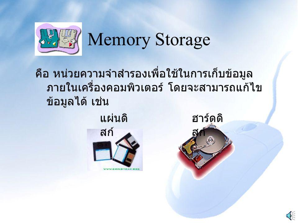 Memory Storage คือ หน่วยความจำสำรองเพื่อใช้ในการเก็บข้อมูลภายในเครื่องคอมพิวเตอร์ โดยจะสามารถแก้ไขข้อมูลได้ เช่น.