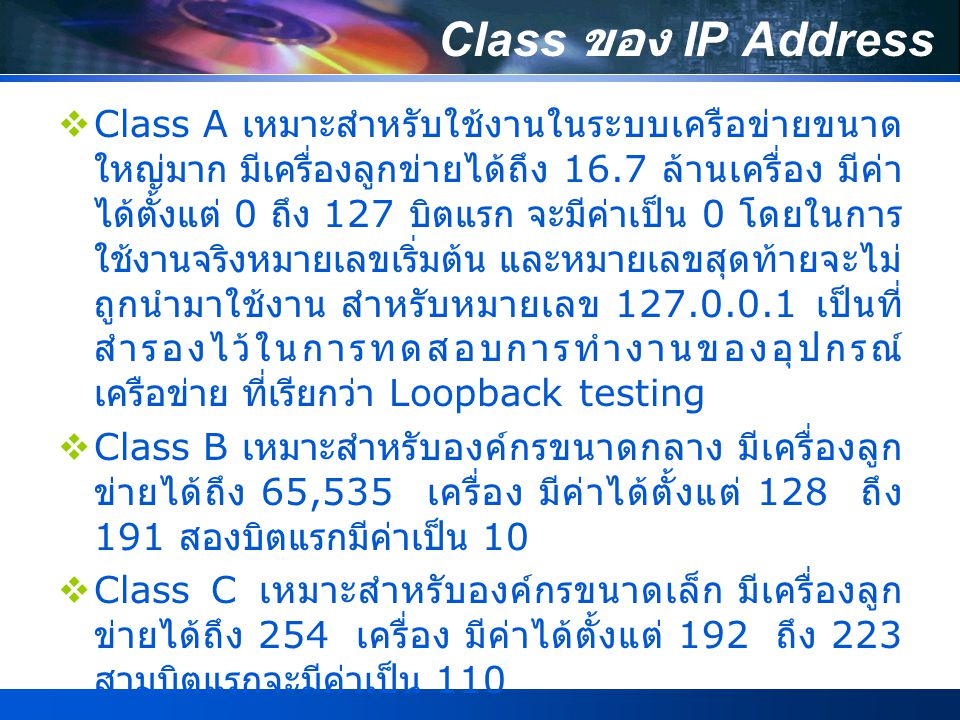 Class ของ IP Address