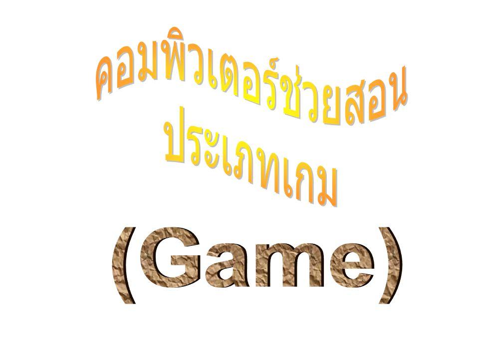 คอมพิวเตอร์ช่วยสอน ประเภทเกม (Game)