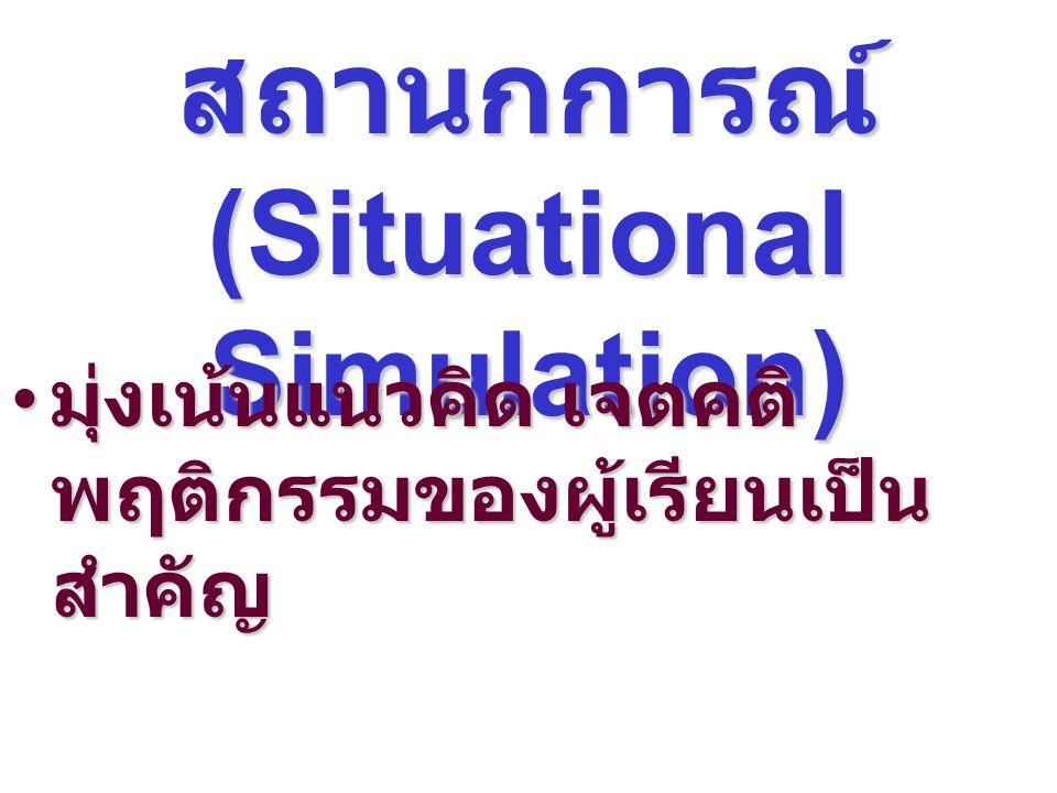 1.การจำลอง สถานกการณ์ (Situational Simulation)