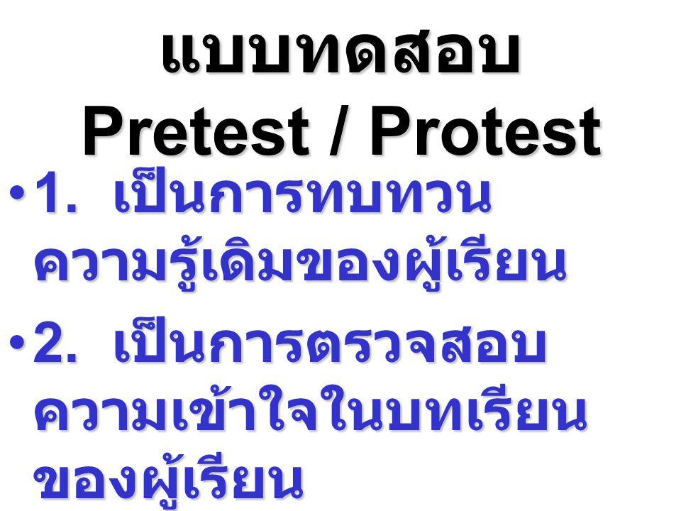 แบบทดสอบ Pretest / Protest