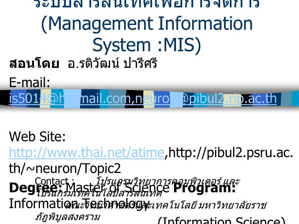 ระบบสารสนเทศเพื่อการจัดการ (Management Information System :MIS)