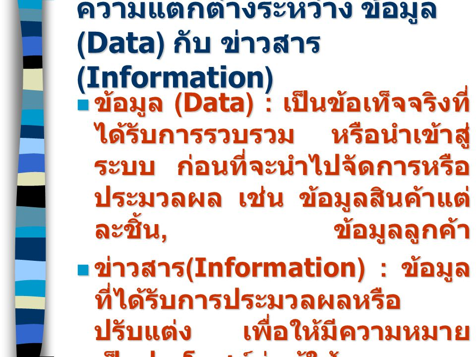 ความแตกต่างระหว่าง ข้อมูล(Data) กับ ข่าวสาร (Information)
