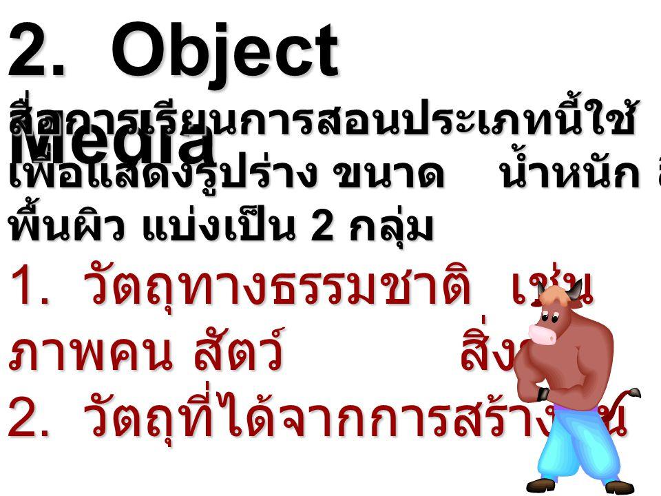 2. Object Media