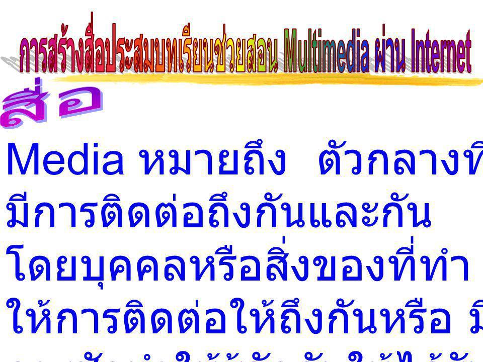 การสร้างสื่อประสมบทเรียนช่วยสอน Multimedia ผ่าน Internet