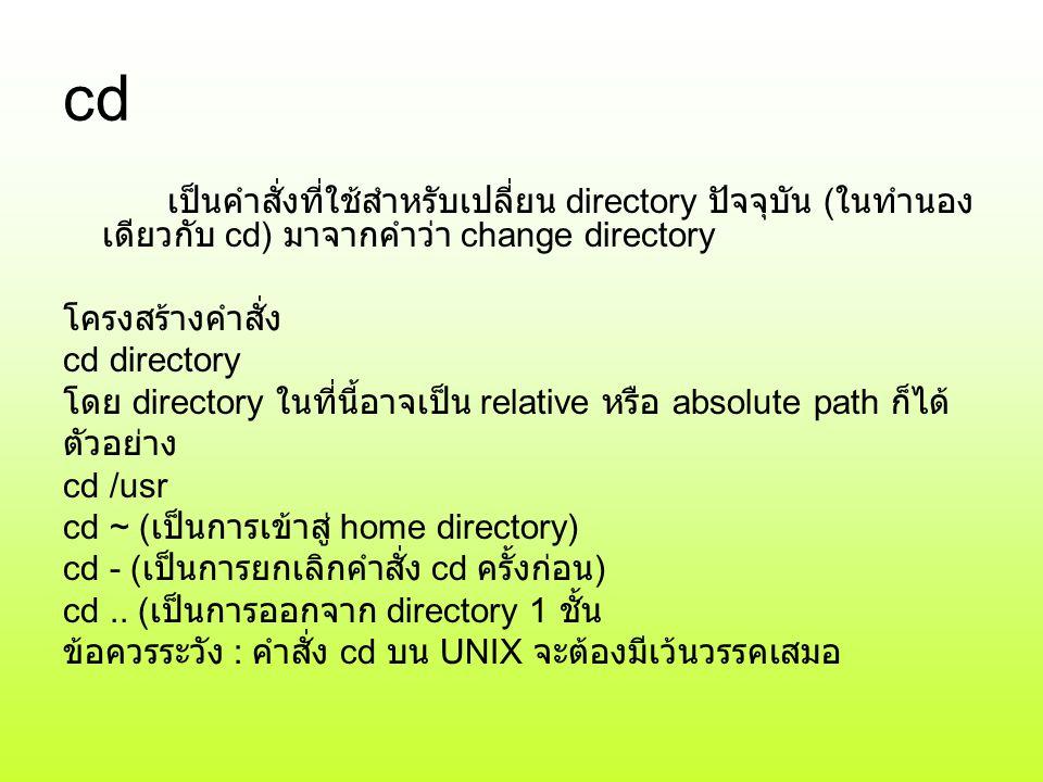 cd เป็นคำสั่งที่ใช้สำหรับเปลี่ยน directory ปัจจุบัน (ในทำนองเดียวกับ cd) มาจากคำว่า change directory.