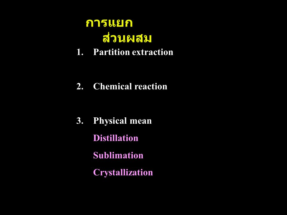 การแยกส่วนผสม Partition extraction Chemical reaction Physical mean