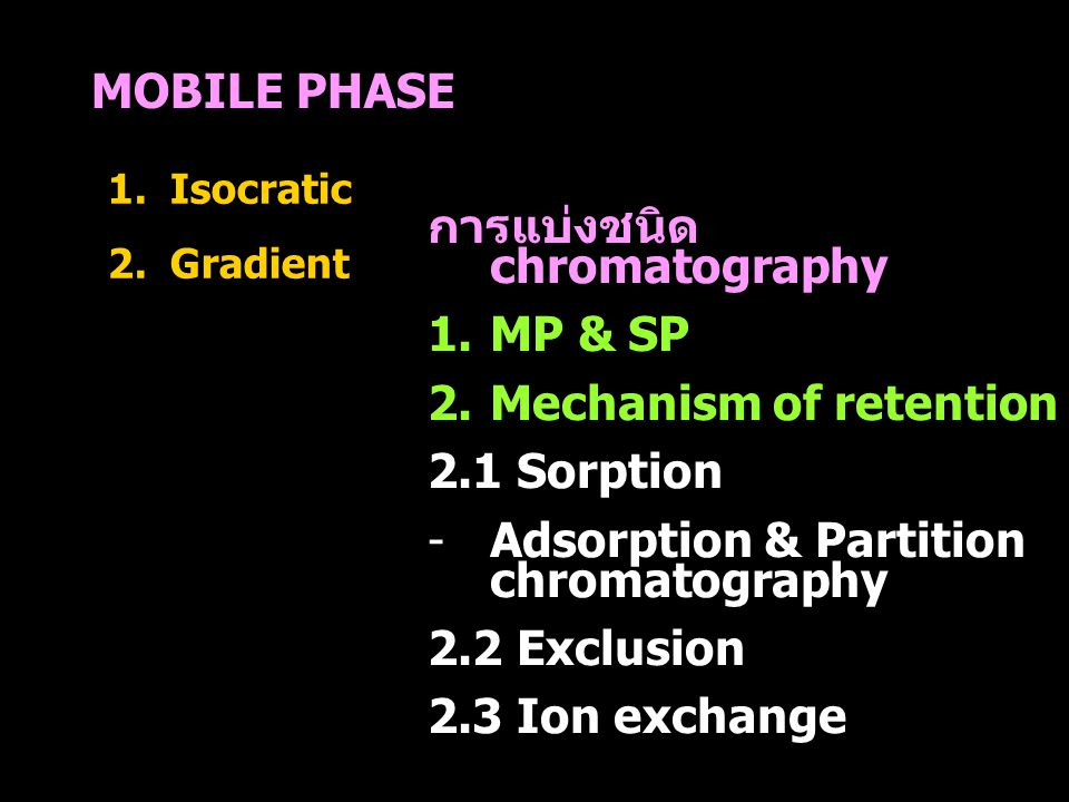 การแบ่งชนิด chromatography MP & SP Mechanism of retention 2.1 Sorption