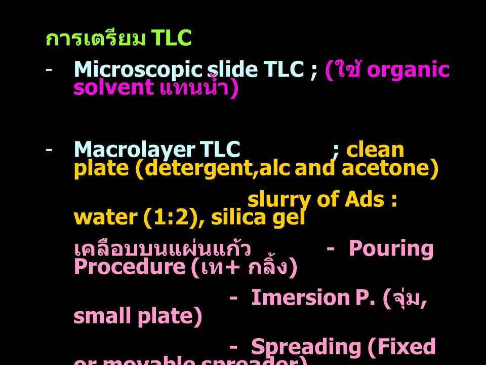 การเตรียม TLC Microscopic slide TLC ; (ใช้ organic solvent แทนน้ำ) Macrolayer TLC ; clean plate (detergent,alc and acetone)