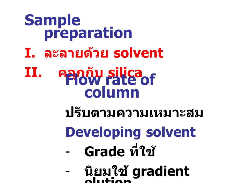 Sample preparation Flow rate of column ละลายด้วย solvent