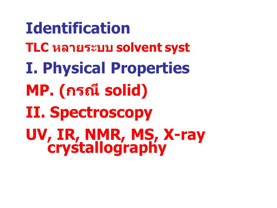 UV, IR, NMR, MS, X-ray crystallography