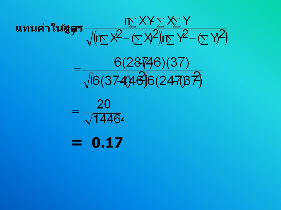 แทนค่าในสูตร = 0.17