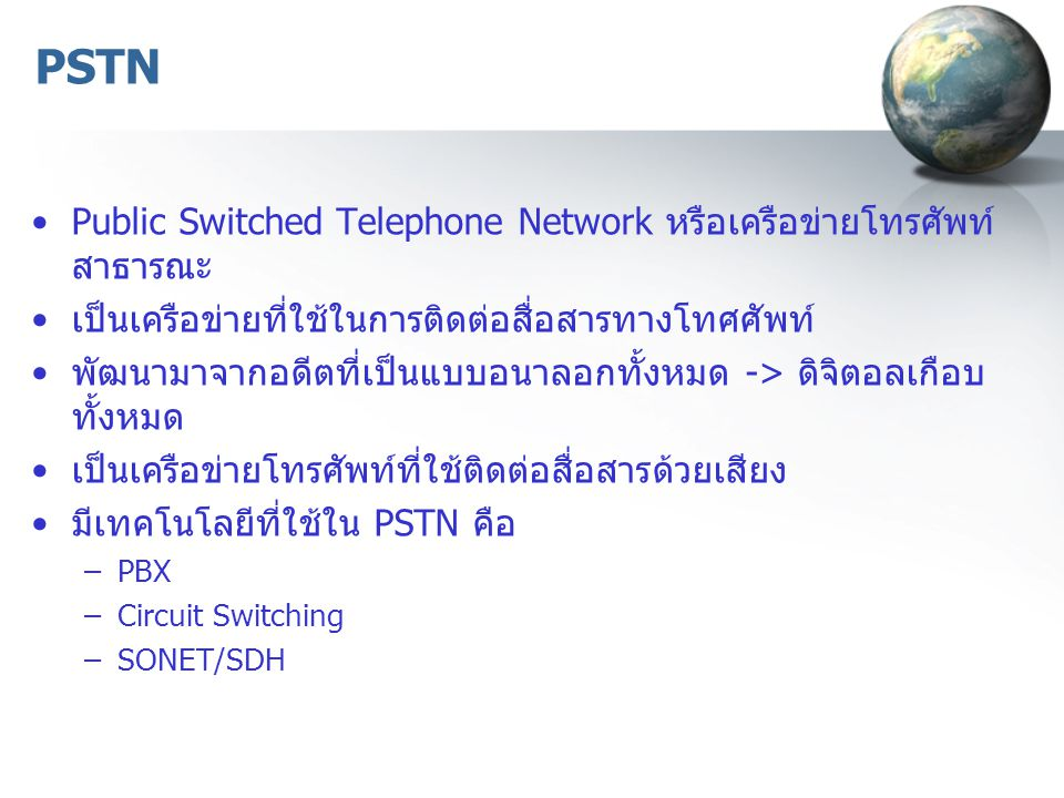 PSTN Public Switched Telephone Network หรือเครือข่ายโทรศัพท์สาธารณะ