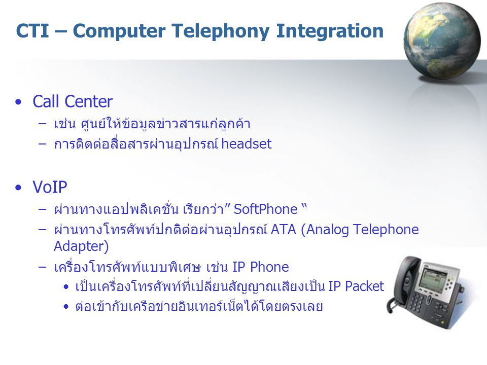 CTI – Computer Telephony Integration