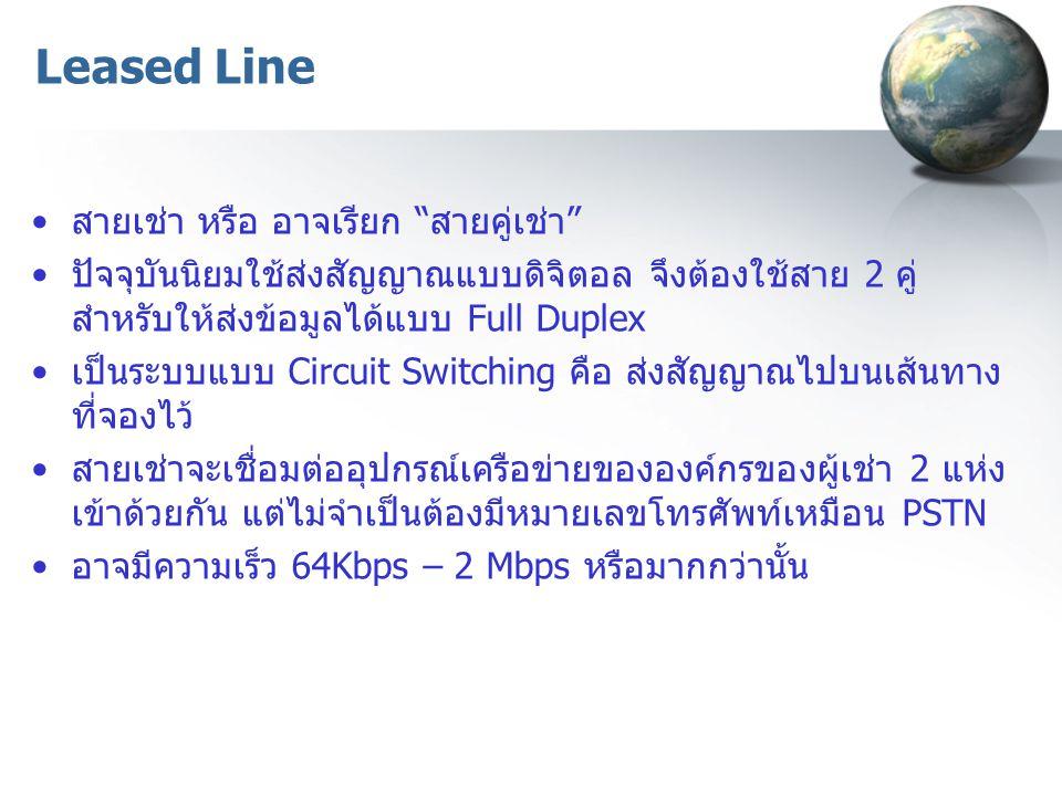 Leased Line สายเช่า หรือ อาจเรียก สายคู่เช่า