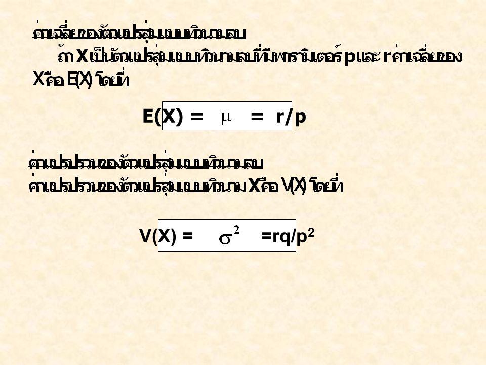 E(X) = = r/p V(X) = =rq/p2