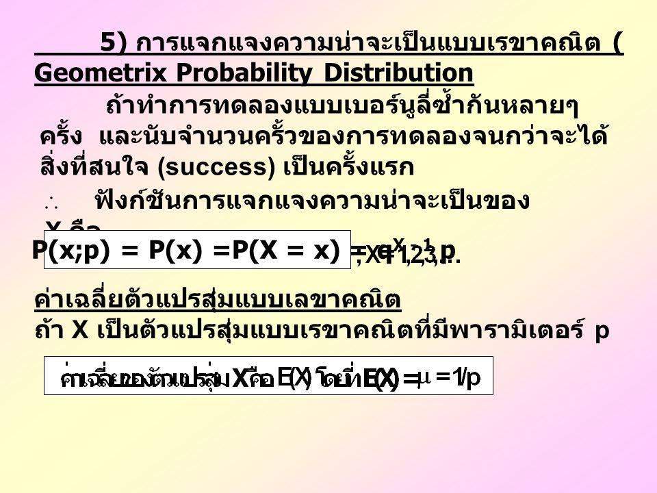 P(x;p) = P(x) =P(X = x) = qX - 1 p