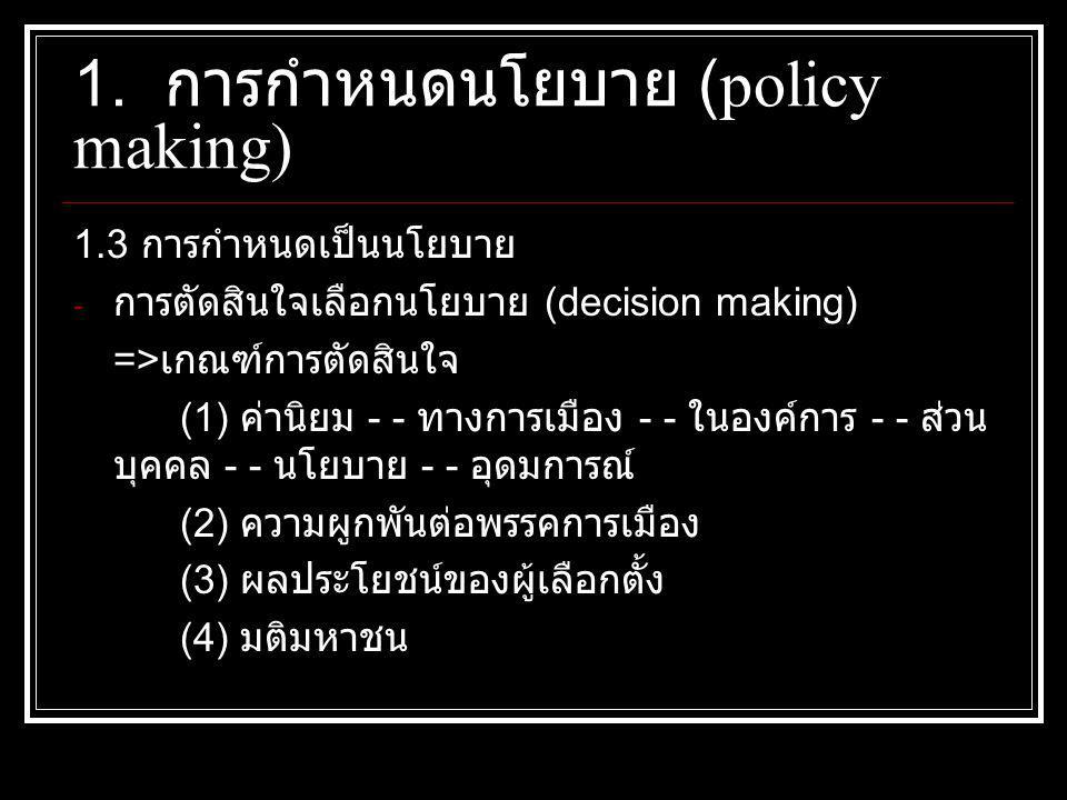 1. การกำหนดนโยบาย (policy making)