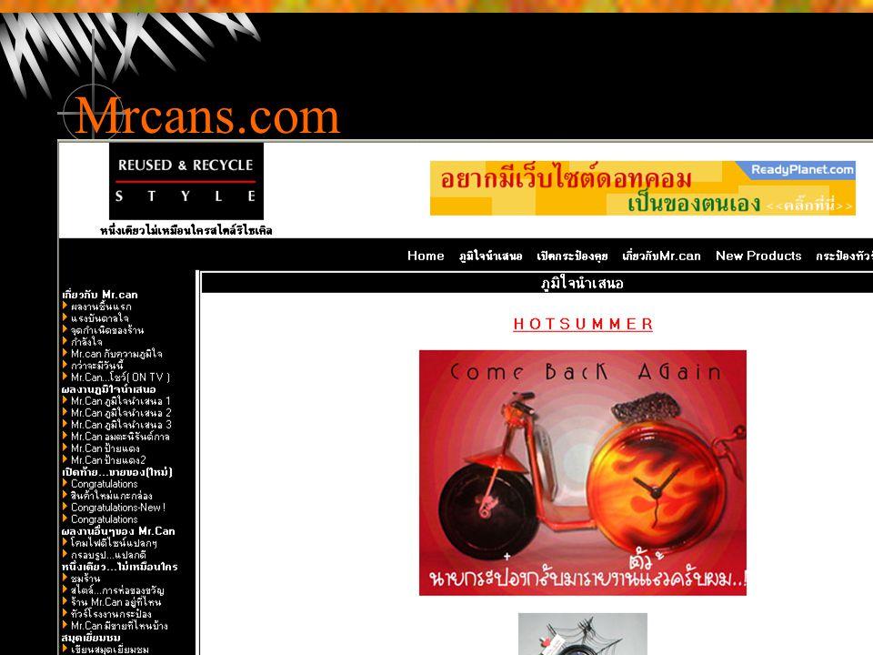 Mrcans.com