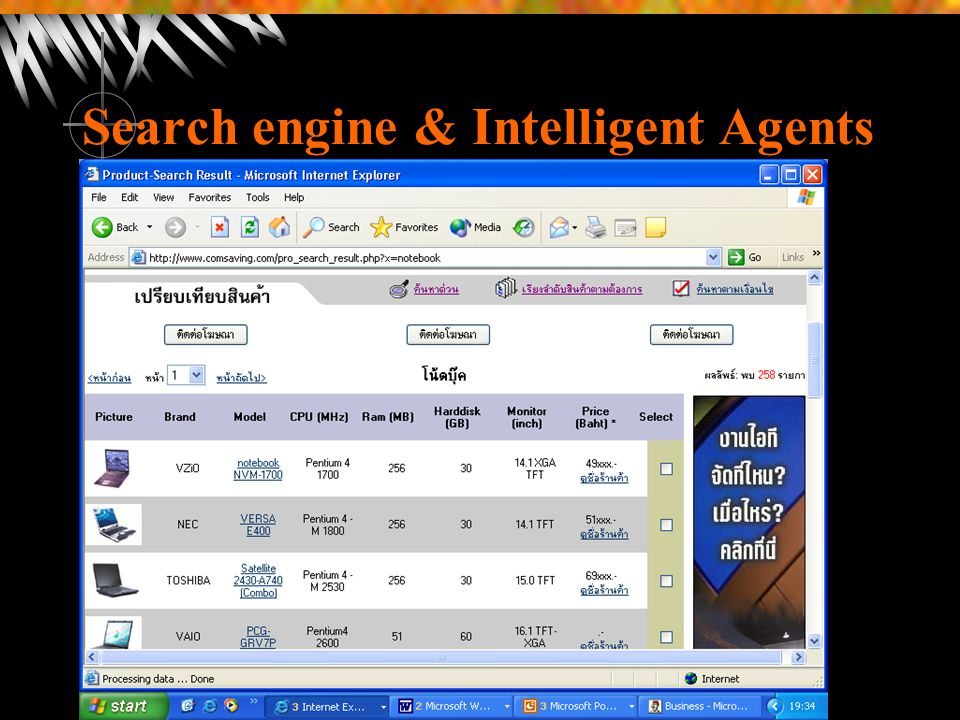 Search engine & Intelligent Agents