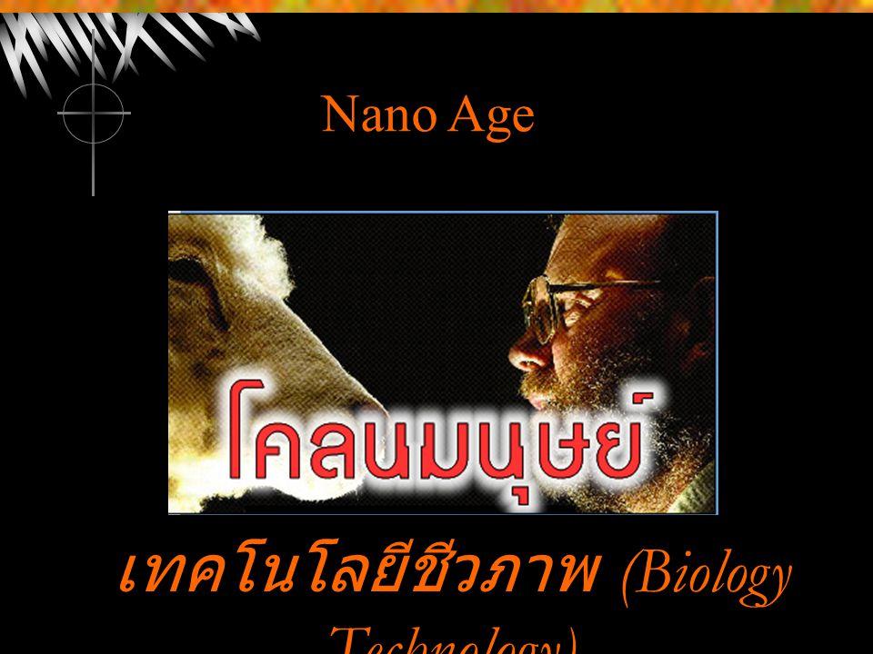 เทคโนโลยีชีวภาพ (Biology Technology)