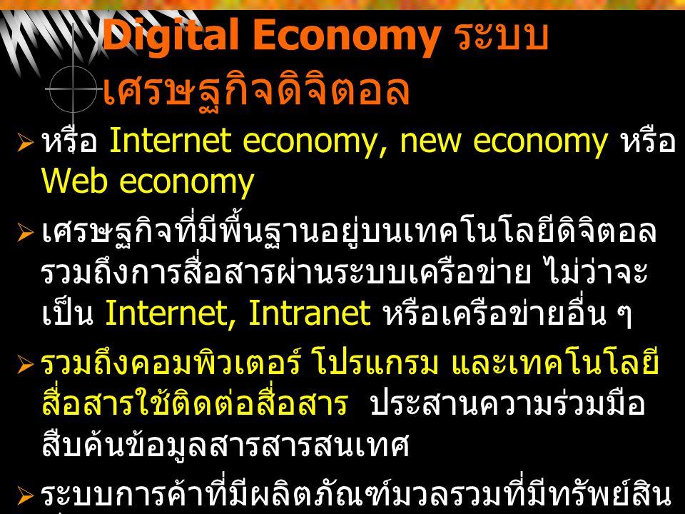 Digital Economy ระบบเศรษฐกิจดิจิตอล
