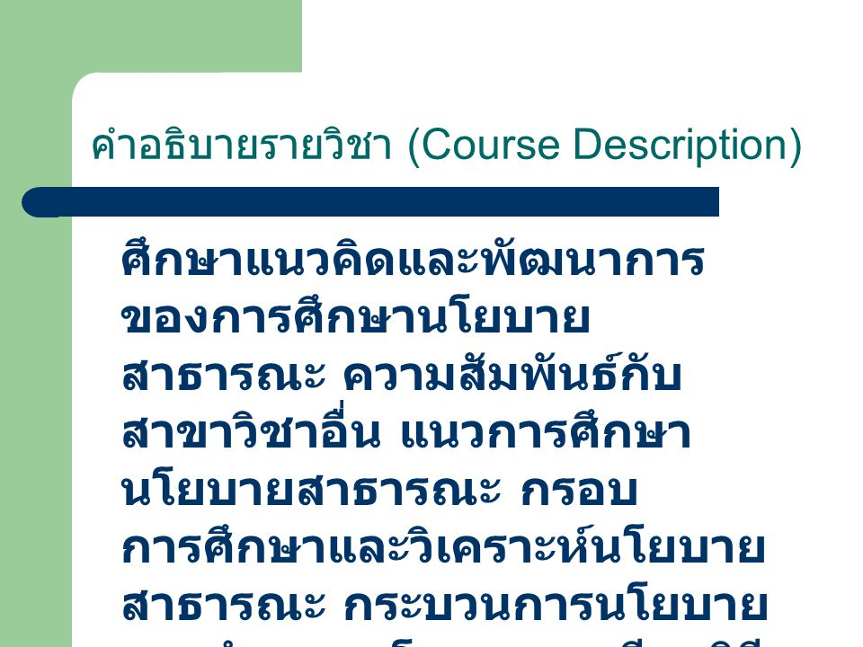 คำอธิบายรายวิชา (Course Description)