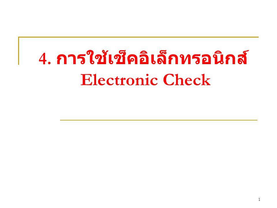 4. การใช้เช็คอิเล็กทรอนิกส์ Electronic Check