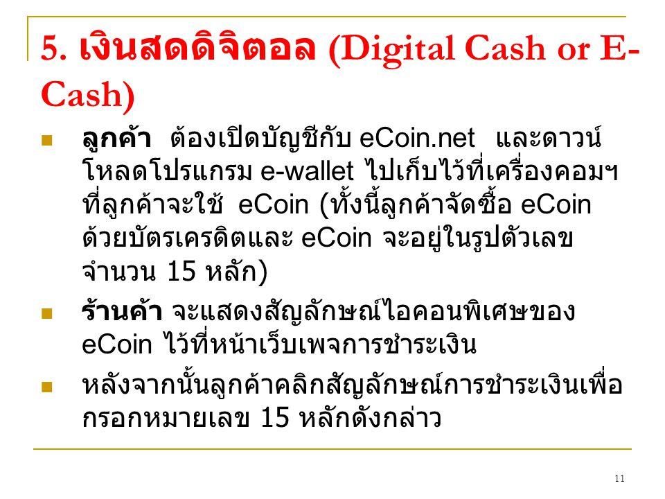 5. เงินสดดิจิตอล (Digital Cash or E-Cash)