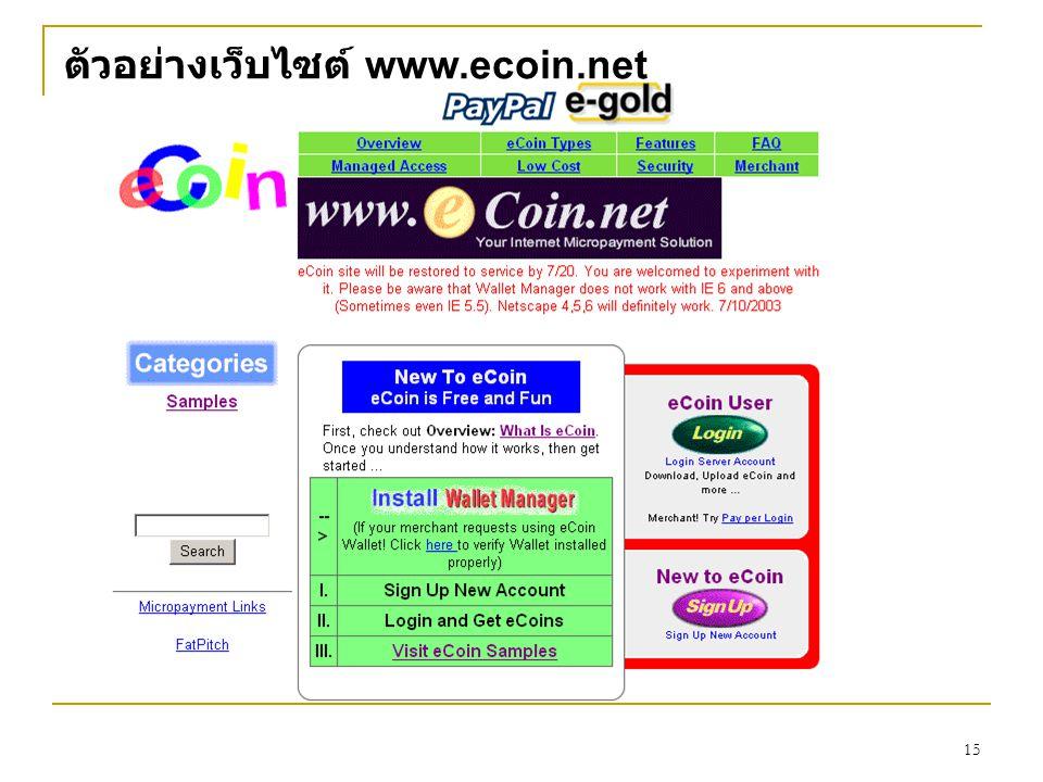 ตัวอย่างเว็บไซต์ www.ecoin.net