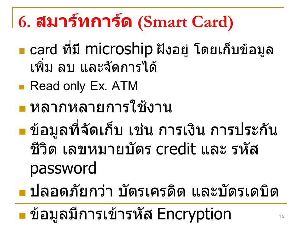 6. สมาร์ทการ์ด (Smart Card)