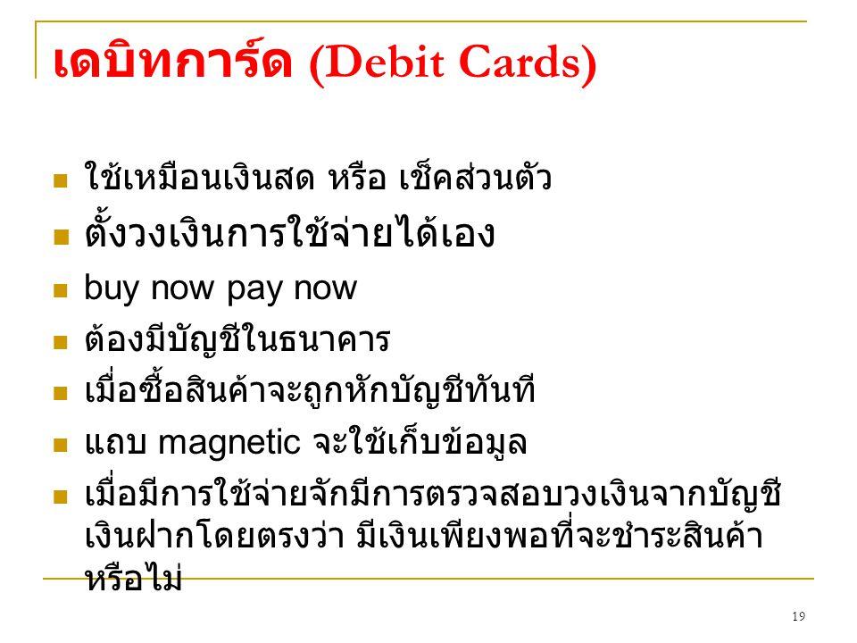 เดบิทการ์ด (Debit Cards)