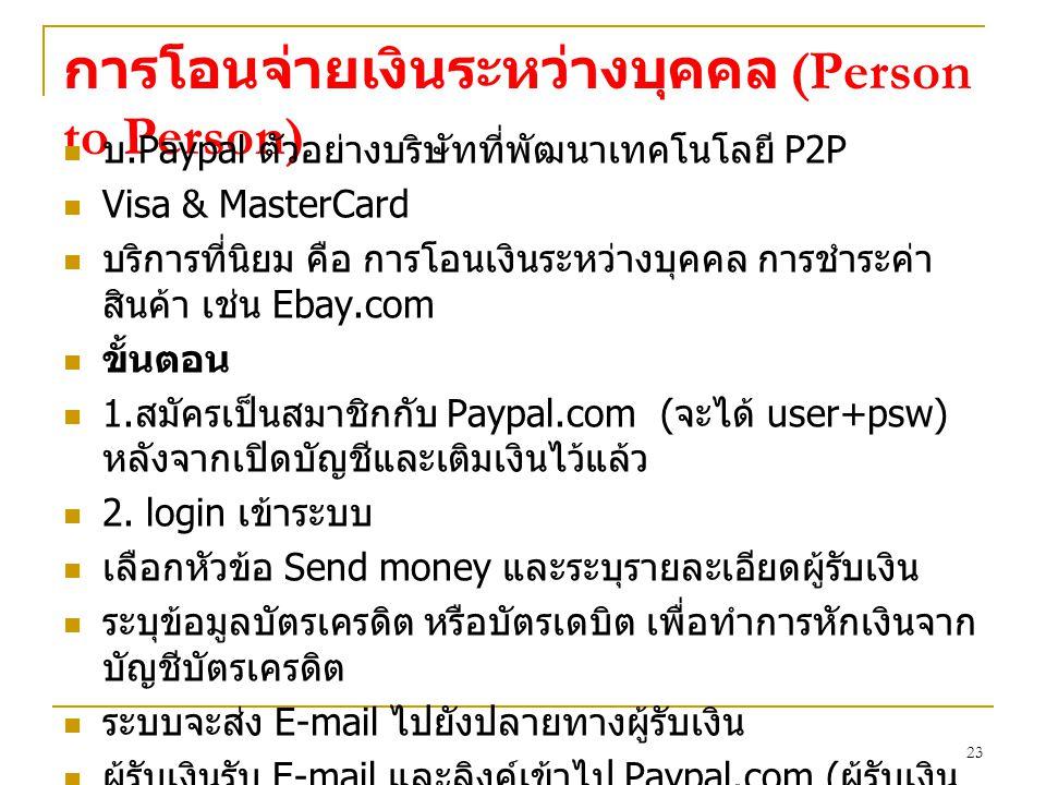 การโอนจ่ายเงินระหว่างบุคคล (Person to Person)