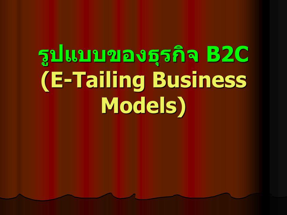 รูปแบบของธุรกิจ B2C (E-Tailing Business Models)