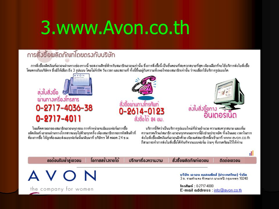 3.www.Avon.co.th